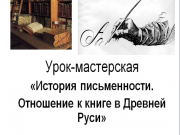 Презентация Развитие письменности