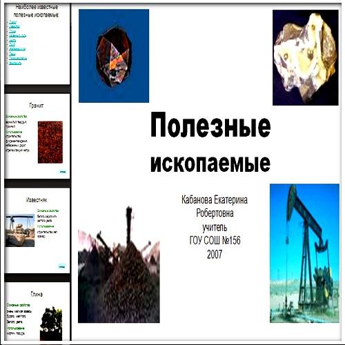 Презентация Полезные ископаемые