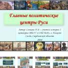 Презентация Политические центры Руси