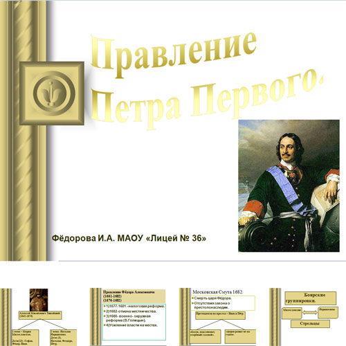 Презентация Правление Петра Первого