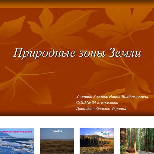 Презентация Природа Земли