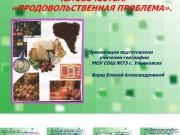 Презентация Продовольственная проблема