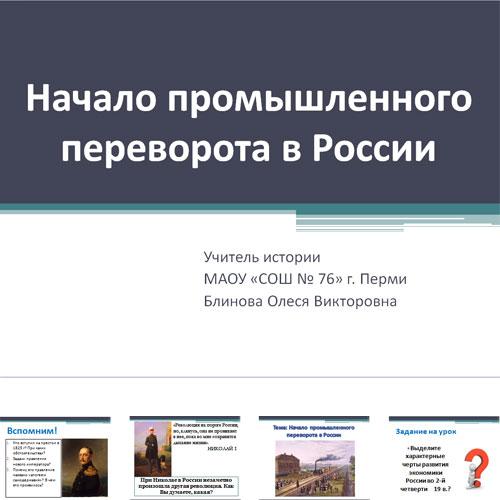 Презентация Промышленный переворот Россия