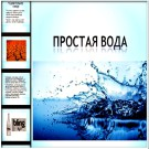 Презентация Простая вода