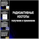 Презентация Радиоактивные изотопы
