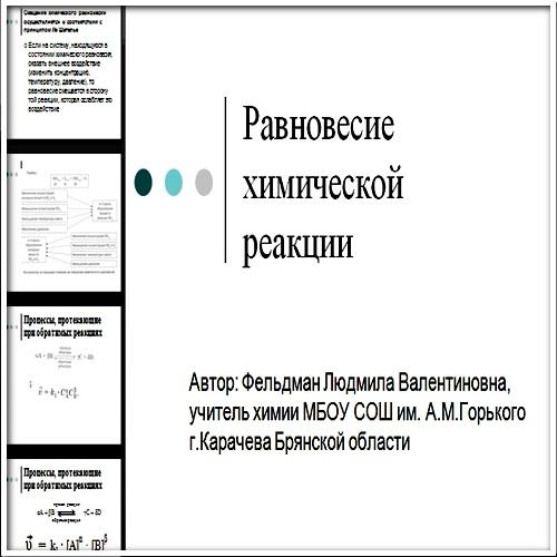 Презентация Равновесие химической реакции