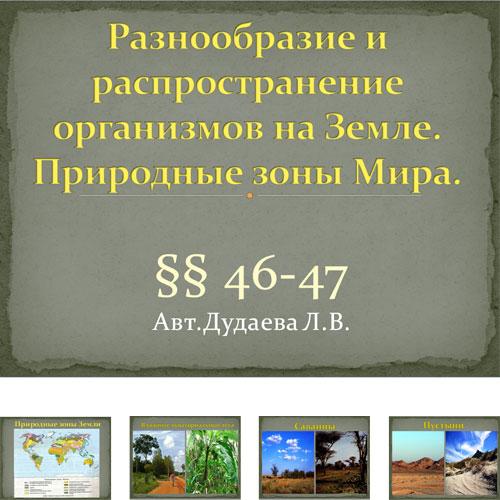Презентация Разнообразие природы