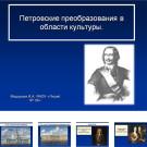 Презентация Реформы культуры Петра 1