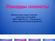 Презентация Рекорды