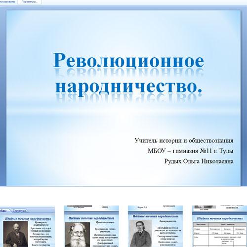 Презентация Революционное народничество
