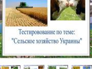 Презентация Сельское хозяйство Украины