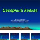 Презентация Северный Кавказ