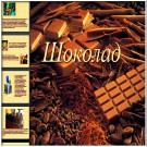 Презентация Шоколад