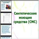 Презентация Синтетические моющие средства