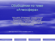 Презентация Слои атмосферы