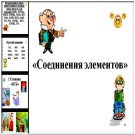 Презентация Соединения элементов