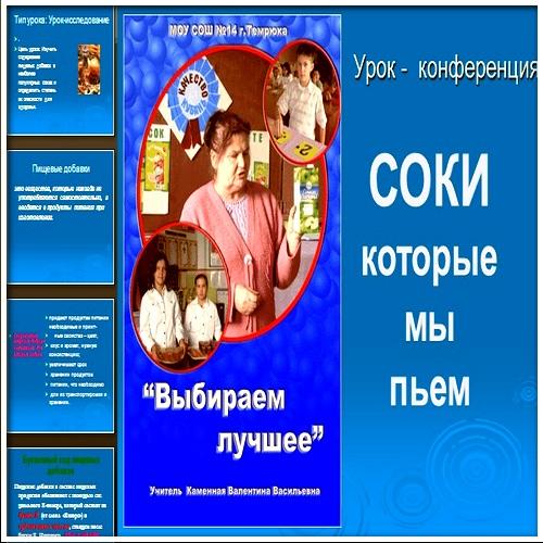 Презентация Соки
