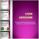 Презентация Соли аммония