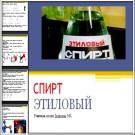 Презентация Спирт этиловый