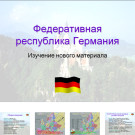 Презентация Страна Германия