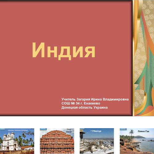Презентация Страна Индия