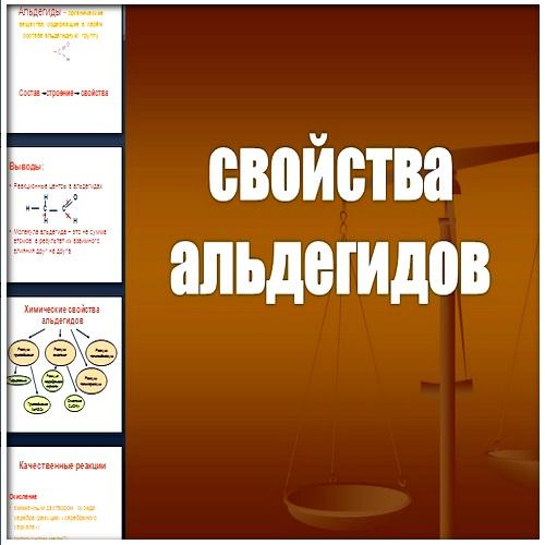 Презентация Свойства альдегидов