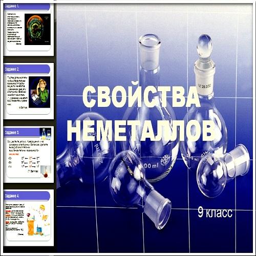 Презентация Свойства неметаллов