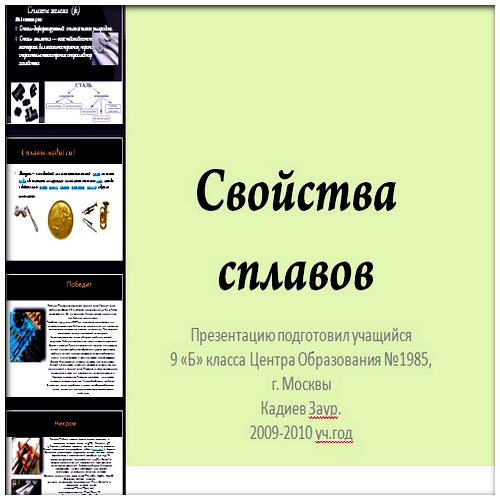 Презентация Свойства сплавов