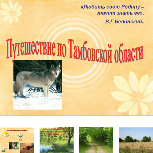 Презентация Тамбовский край