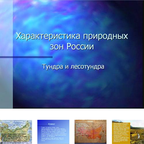 Презентация Тундра и лесотундра