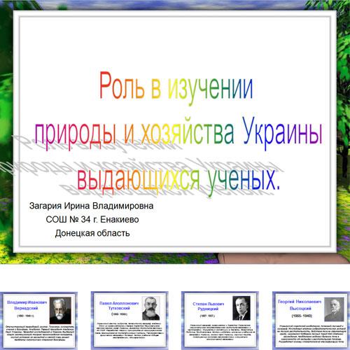 Презентация Ученые Украины