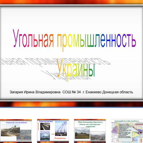 Презентация Угольная промышленность Украины