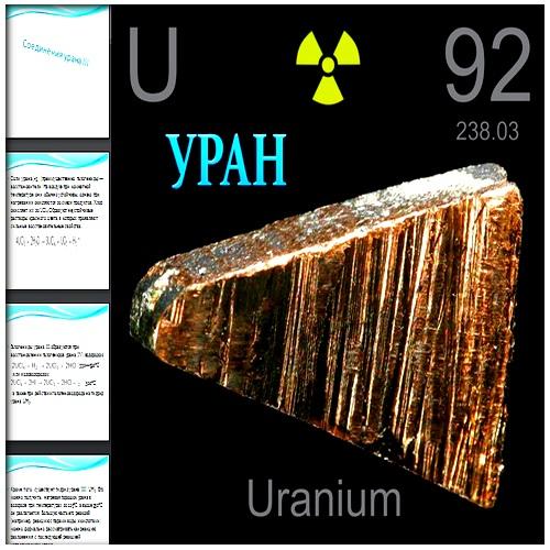 Презентация Уран