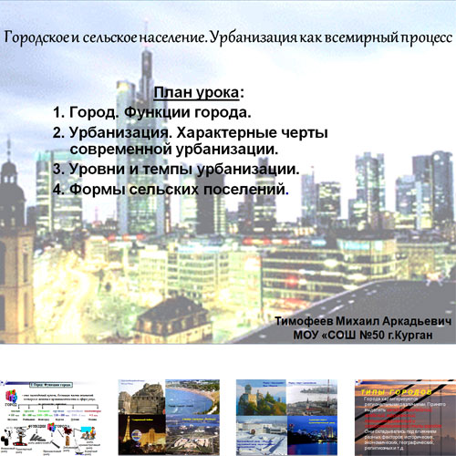 Презентация Урбанизация