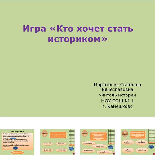Презентация Урок-игра по истории