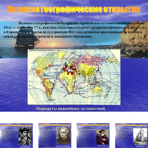 Презентация Великие открытия