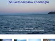Презентация Виды Байкала