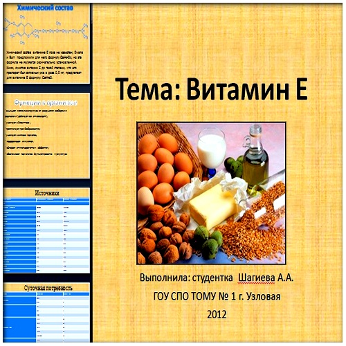 Презентация Витамин Е