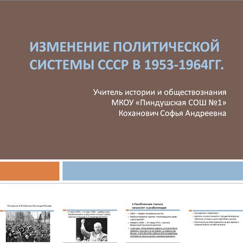 Презентация Власть Хрущева