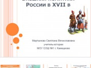 Презентация Внешняя политика России 17 век