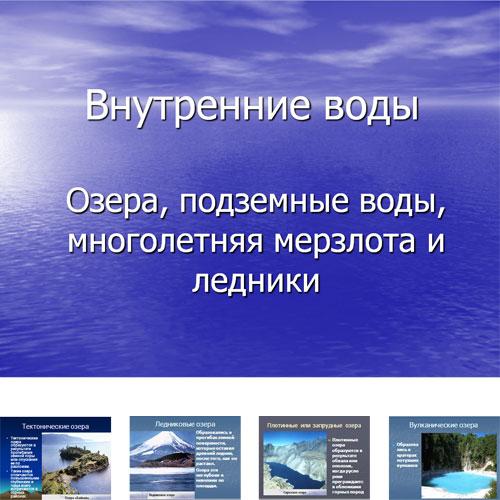 Презентация Внутренние воды