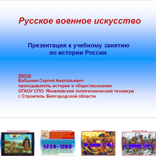 Презентация Военное искусство