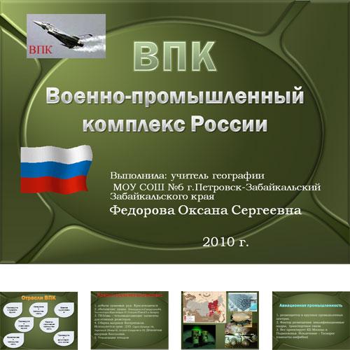 Презентация ВПК России