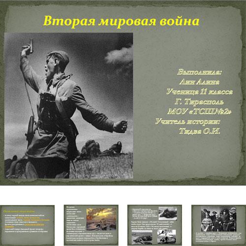 Презентация Вторая мировая война