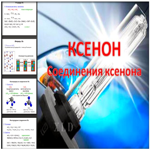 Презентация Ксенон