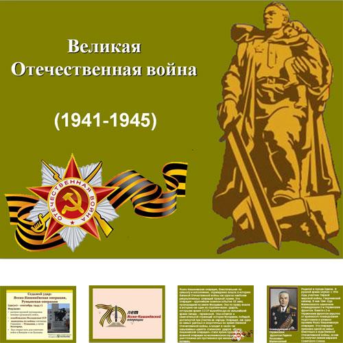 Презентация Ясско-Кишиневская операция