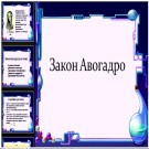 Презентация Закон Авогадро