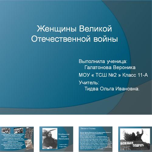 Презентация Женщины ВОВ