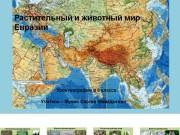 Презентация Евразия животные растения