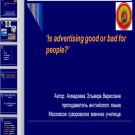Презентация «О пользе рекламе»